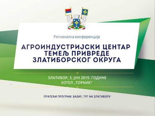 """Najava: Regionalna konferencija """"Agroindustrijski centar-temelj privrede Zlatiborskog okruga"""""""
