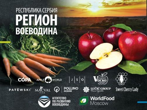 Hrana iz Vojvodine putuje na veliki sajam u Moskvi