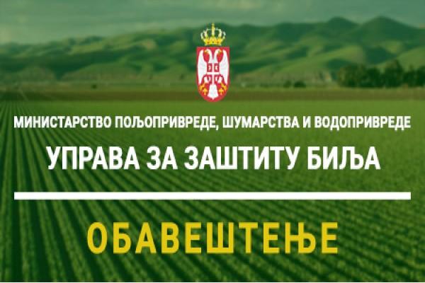 Uprava za zaštitu bilja: Podnošenje zahteva na portalu eUprava