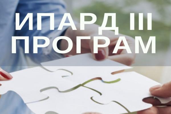 Read more about the article IPARD III program – Uključite se i iznesite svoje mišljenje i predloge
